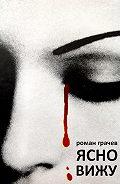 Роман Грачев -Ясно вижу