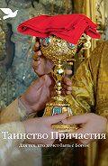 Дарья Пушкина -Таинство Причастия. Для тех, кто хочет быть с Богом