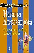 Наталья Александрова - Альковная тайна содержанки