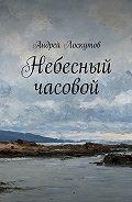 Андрей Лоскутов -Небесный часовой