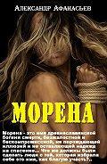 Александр Афанасьев -Морена