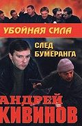 Андрей Кивинов -След бумеранга