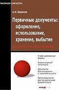 А. Н. Борисов -Первичные документы: оформление, использование, хранение, выбытие