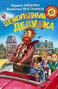 Валентин Постников -Шоколадный дедушка