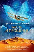 Эрик-Эмманюэль Шмитт -Месть и прощение (сборник)