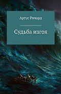 Ричард Артус -Судьба изгоя