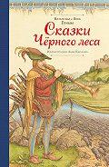 Якоб и Вильгельм Гримм - Сказки Черного леса (сборник)