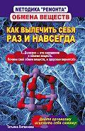 Татьяна Александровна Литвинова -Методика «ремонта» обмена веществ. Как вылечить себя раз и навсегда