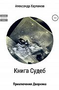 Александр Харламов -Книга судеб