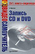 Сергей Яремчук -Видеосамоучитель записи CD и DVD