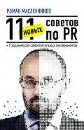 Роман Масленников -111 новых советов по PR + 7 заданий для самостоятельных экспериментов