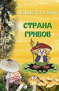 Юрий Согрин - Страна грибов