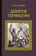 Марк Алданов - Девятое Термидора