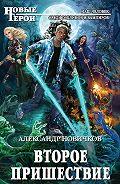 Александр Новичков -Второе пришествие