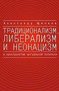 Александр Щипков -Традиционализм, либерализм и неонацизм в пространстве актуальной политики