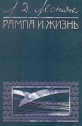 Леонид Леонидов - Рампа и жизнь