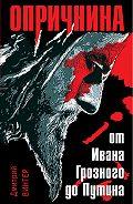 Дмитрий Винтер - Опричнина. От Ивана Грозного до Путина