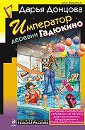 Дарья Донцова - Император деревни Гадюкино