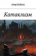Анар Бабаев - Катаклизм