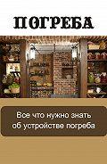 Илья Мельников - Все, что нужно знать об устройстве погреба