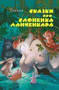Алексей Тенчой -Сказки про слонёнка Ланченкара. Лучшая детская книга России 2007 года