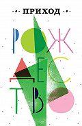 Коллектив Авторов - Приход № 14 (январь 2015) Рождество