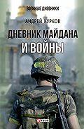 Андрей Курков -Дневник Майдана и Войны