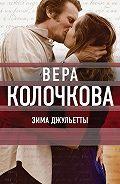 Вера Александровна Колочкова -Зима Джульетты