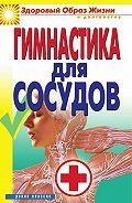 Ольга Захаренко - Гимнастика для сосудов
