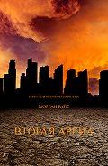 Морган Райс -Вторая Арена