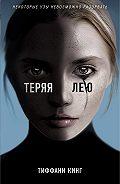 Тиффани Кинг -Теряя Лею