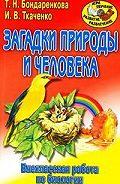 Ирина Валерьевна Ткаченко -Внеклассная работа по биологии