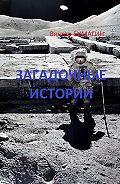 Виктор Бумагин -Загадочные истории