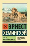 Эрнест Миллер Хемингуэй -Снега Килиманджаро (сборник)