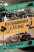 Михаил Герман -Воспоминания о XX веке. Книга первая. Давно прошедшее. Plus-que-parfait