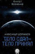 Александр Шорников -Вселение