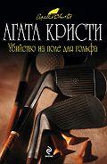 Агата Кристи -Убийство на поле для гольфа