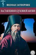 Феофан Затворник -Наставления в духовной жизни