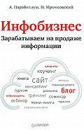 Андрей Парабеллум - Инфобизнес. Зарабатываем на продаже информации