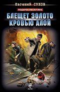 Евгений Сухов -Блещет золото кровью алой