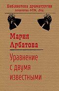 Мария Арбатова -Уравнение с двумя известными