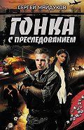 Сергей Майдуков -Гонка с преследованием