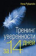 Нина Рубштейн -Тренинг уверенности за 14 дней