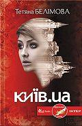 Тетяна Белімова -Київ.ua