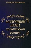 Наталья Патрацкая - Молочный вамп