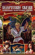 Сборник -Белорусские сказки