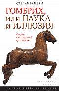 С. С. Ванеян -Гомбрих, или Наука и иллюзия. Очерки текстуальной прагматики