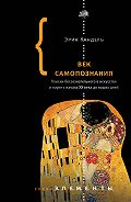 Эрик Кандель -Век самопознания. Поиски бессознательного в искусстве и науке с начала XX века до наших дней