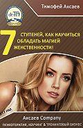 Тимофей Аксаев -7 шагов к вашей женственности и сексуальности!