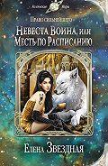Елена Звёздная -Невеста воина, или Месть по расписанию